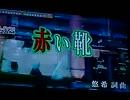 ★歌ってみた♀★赤い靴/人格ラヂオ【ランバト 92.216点】