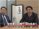 【自民党総裁選】安倍晋三出陣!次の日本へ[桜H24/9/14] thumbnail