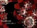 【重音テト】Masquerade~古びた人形と〜【オリジナル】