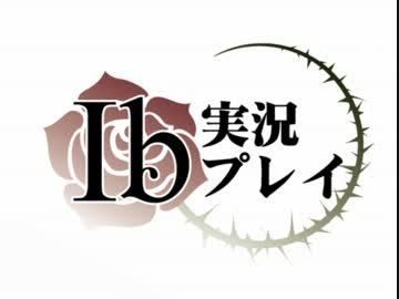 卍【Ib実況】恐怖、感動、時々オカマ_01