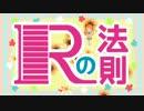 "【Rの法則】Ready【""初音ミク""な世界(非応募動画)】"