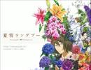 「あなたに出会わなければ ~夏雪冬花~」を歌ってみた by machi thumbnail