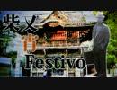 第55位:柴又宵Festivo thumbnail