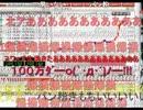 パン粉3、祝マイナス100万円~伝説のオープニング~