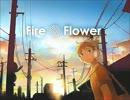 夏が終わっても調布の花火大会が終わってないのでFire◎Flowerを歌ってみた thumbnail