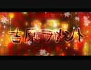 【【【吉原ラメント 合唱】】】 thumbnail