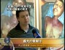 【新唐人】「絵画の中の現実中国」外国人画家の発見
