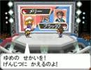【ニコニコ動画】PWTにメリーが参戦してきた。【東方ポケモン風アレンジ】を解析してみた