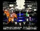 【記録更新】TASさんがロマサガ3に再挑戦 part6【メモリ破壊禁止】
