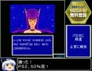 MD版ファンタシースターII RTA 6時間9分21秒 Part3/8