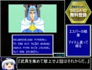 MD版ファンタシースターII RTA 6時間9分21秒 Part6/8