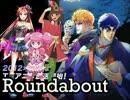 【UTAUカバー】Roundabout(YES)【ジョジョの奇妙な冒険ED】