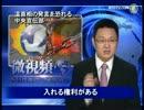 【新唐人】温首相の発言を恐れる中央宣伝部