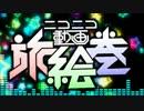 【明太子◎】ニコニコ動画旅絵巻【歌わせて頂きました】