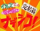 機動戦艦ナデシコ TVシリーズ なぜなにナデシコ集 Part 3