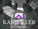 KABIKILLER【FLOWER×カビキラー】
