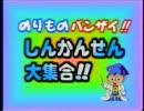のりものバンザイ!! しんかんせん大集合!! [1/3]