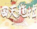 【初音ミク】ラーメン☆パラダイス!【オリジナル】