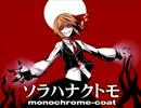 【ニコニコ動画】[東方名曲]ソラハナクトモ (Vo.めらみぽっぷ) / monochrome-coatを解析してみた