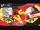 【五井チャリ】0813P4U かきゅん(エリザベス) VS 成仏(クマ)
