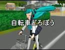 【初音ミク】自転車どろぼう【オリジナル曲】【英単語 動詞】