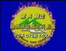 2012/09/18 松来未祐誕生日記念 (名古屋競馬4レース)