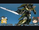 【ニコニコ動画】ゆっくりが作る AGE-3オービタル(巴マミ専用)を解析してみた