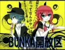 [霧野蘭丸・狩屋マサキ]B/U/N/K/A/解/放/区【ピッチ変更】