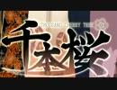 千本桜 100人リレー【lamix】 thumbnail