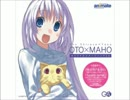 おと×まほ(5)アニメイト限定版付属CD