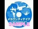 メカクシティデイズ-Trial Edition CD-【月刊コミックジーン付録】 thumbnail