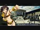 【ニコニコ動画】剣闘士マコリッパ BATTLE.XIVを解析してみた