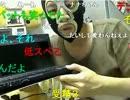 【ニコニコ動画】20120920 暗黒放送P 7万のパソコンはぼったくりか調べる放送 1/2を解析してみた