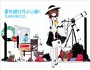 【ニコニコ動画】[東方名曲]星を廻せ月より速く (Vo.yukina) / TUMENECOを解析してみた