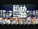 合唱 組曲『ニコニコ動画』改 ver.Zero E