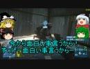 ゆっくり新兵が行くBF3→act14 thumbnail