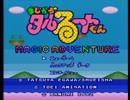 【実況】 まじかる☆タルるートくん SFC版をプレイ part1 thumbnail