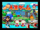 【Giryu】人生ゲームWii声有りプレイ!その1