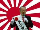 <軍歌>日本国国歌「君が代」独笑 by ドクター中松