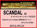 SCANDAL の オールナイトニッポンGOLD 2012.09.21