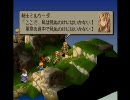 FinalFantasyTactics攻略への道 Part19 -レナリア台地-