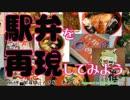 【駅弁を再現してみよう】14・栗めし(肥薩線・人吉駅)