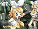 【鏡音リン】もののけ姫を歌わせてみた。【米良美一】 thumbnail