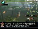 【東方】誘われてユクモ村 ドスフロギィ戦1【MH】 thumbnail