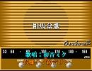 【VOCALOID歌唱:ミク&リン】相馬盆歌