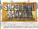 週マススペシャル「SUPER IDOL RANKING」CM動画