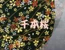 【MEITOカバー】 千本桜 【亜種注意】