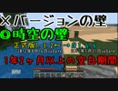 【Minecraft】ジャンプ禁止のマインクラフト Part.17【ゆっくり実況】 thumbnail