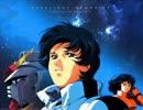 【カスタムサントラ用】 森口博子 / 水の星へ愛をこめて(アレンジVer)を再生