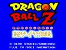 【ゆっくり実況】ドラゴンボールZ~超サイヤ伝説~をプレイ その1